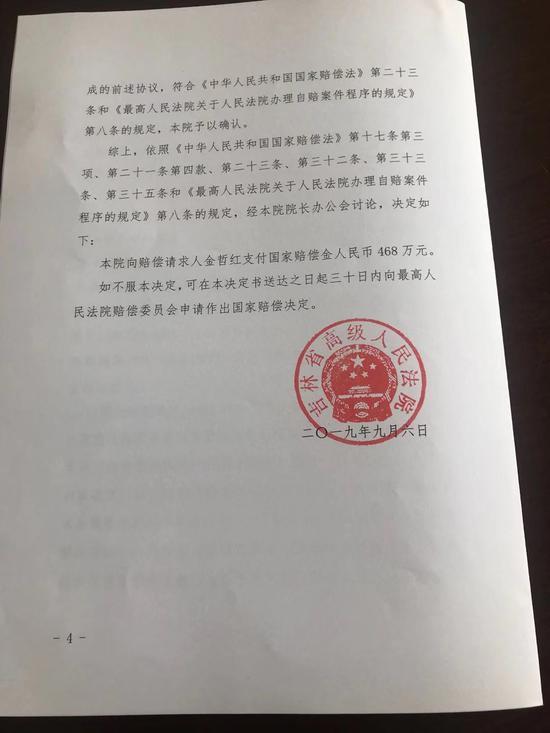 进狱23年后得到无功的金哲宏得到468万元国度补偿。本文图片 受访者供图