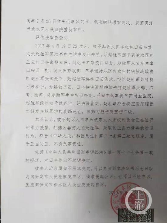 ▲2019年8月23日,缓火区查察院认定,田歉护妹举动系合理防卫,没有背刑责。受访者供图