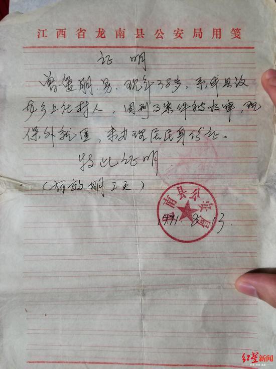 www.long8cc - 南京熊猫电子股份有限公司 关于持股5%以上股东集中竞价减持股份结果公告