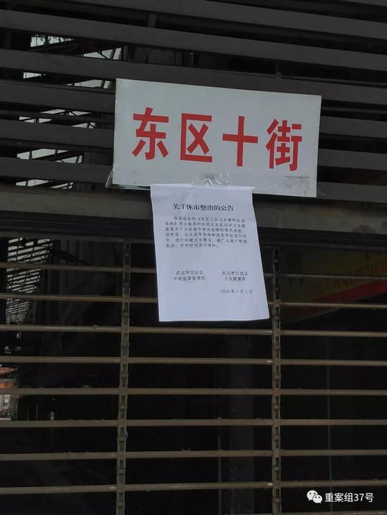 ▲1月20日12时许,华南海鲜市场东侧市场入口处仍张贴着休市通知,落款时间为1月1日。新京报记者海阳摄