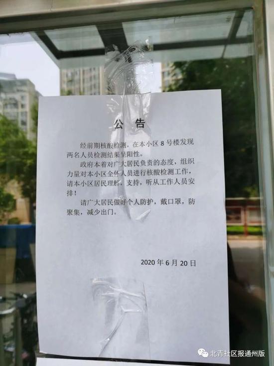 [天富官网]京通州天天富官网时名苑小区已做好严密防图片