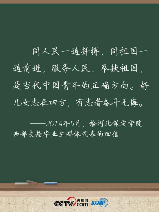 [摩鑫登录]习近平寄语青年摩鑫登录尺图片