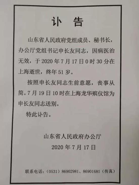 山东省政府秘书长申长友同志因病逝世图片