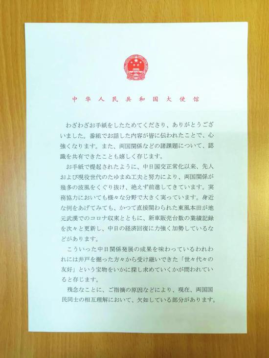 中国驻日大使复信日本民众:愿秉持