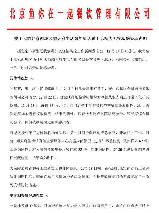 """北京""""鱼你在一起""""餐厅:无症状感染者为加盟店新员工,其他员工已隔离图片"""