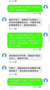 图为李女士与民警的短信记录