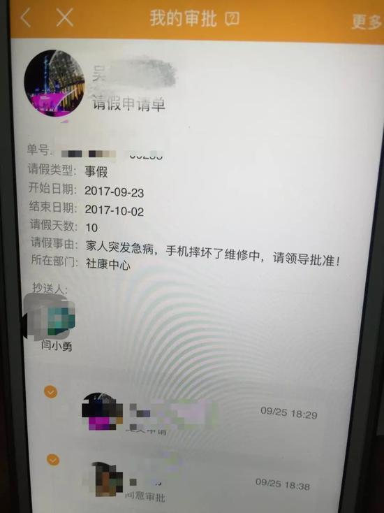 ▲吴先生提供的请假截图