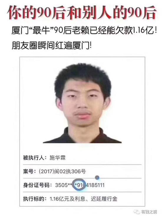 """90后""""最牛""""老赖,27岁欠款1.4亿元"""