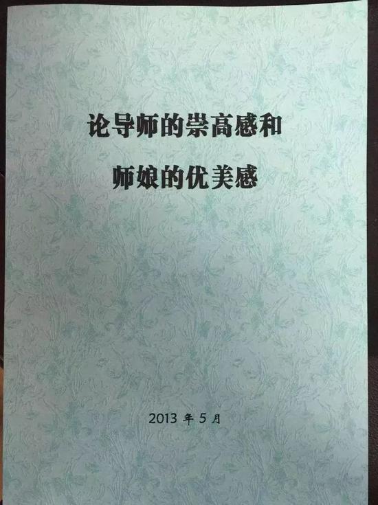 """媒体:查查谁资助了""""导师崇高感师娘优美感""""研究 冰川冻土"""