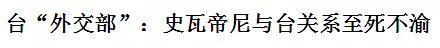 ▲台湾中评网截图