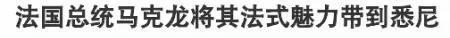 ▲《澳大利亚人报》中文网报道截图