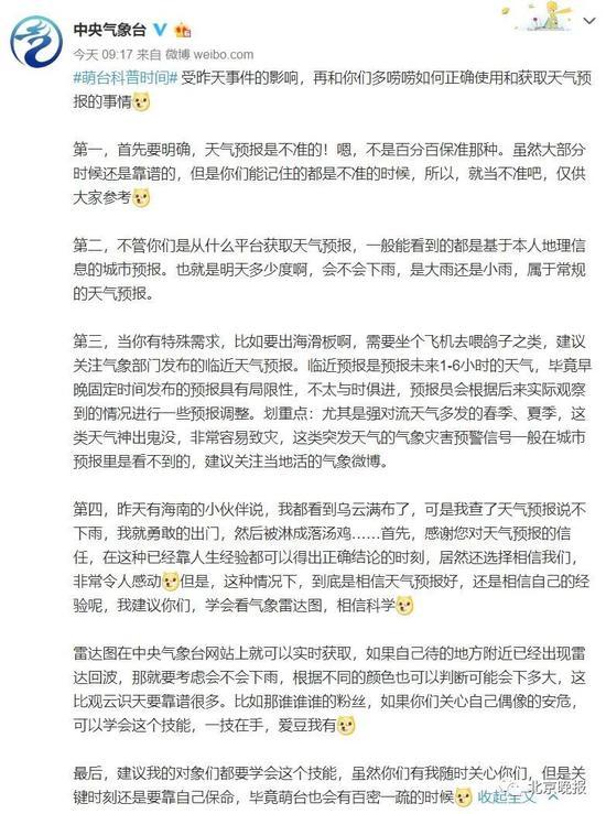 """中央气象台自嘲""""天气预报是不准的!""""明儿北京最高温28℃,会准吗图片"""