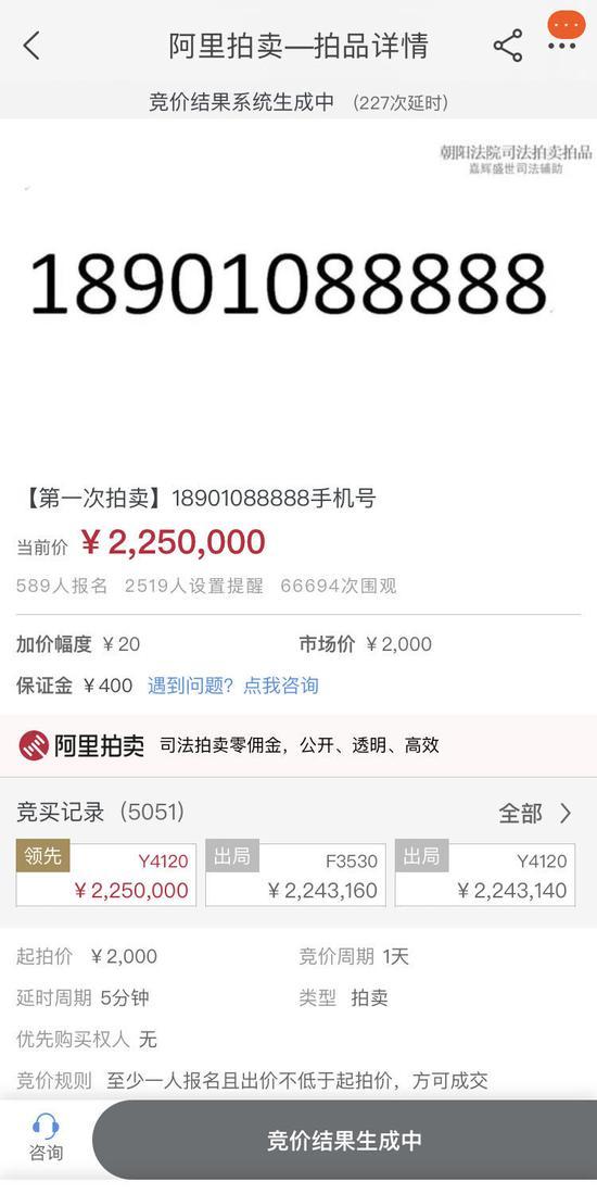 """尾号5个""""8""""的手机靓号经司法拍卖 225万落槌成交!"""