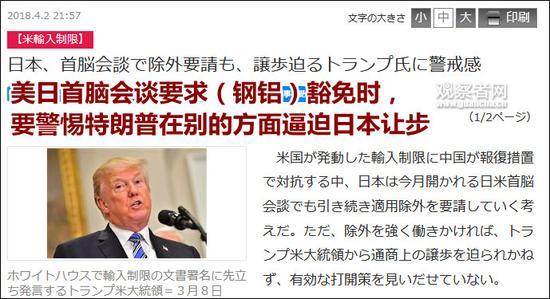 日本官员:不给日本钢铝豁免 贸易战就不支持美国