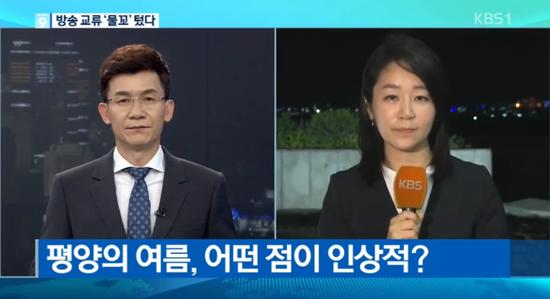 韩国电视台连线驻朝记者画面(韩国KBS)