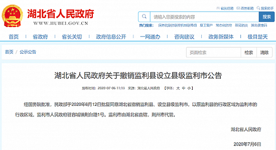 国务院批准湖北省撤销监利县设立县级监利市图片