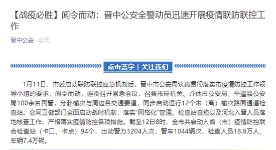 晋中警方:已启动疫情防控联合检查站(卡口、卡点)94个,检查18.8万人、7.4万辆车图片