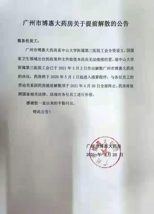 广州一三甲医院关闭院内药房,会是药品改革的下一站吗?