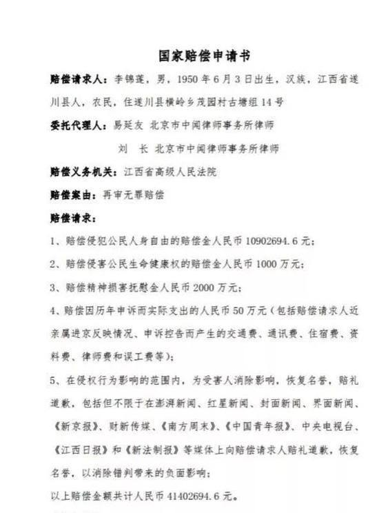 ▲图中今日李锦莲递交的国家赔偿申请书。受访者供图