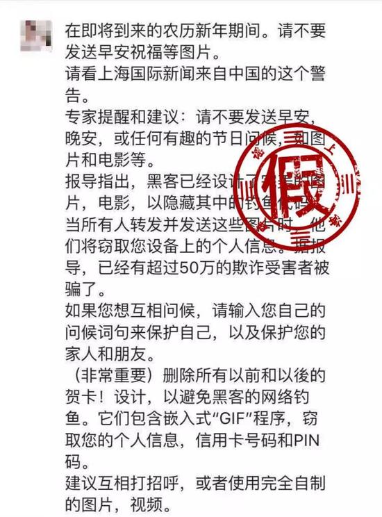 春节发祝福会被盗取个人信息?专家辟谣:技术上并不容易实现图片