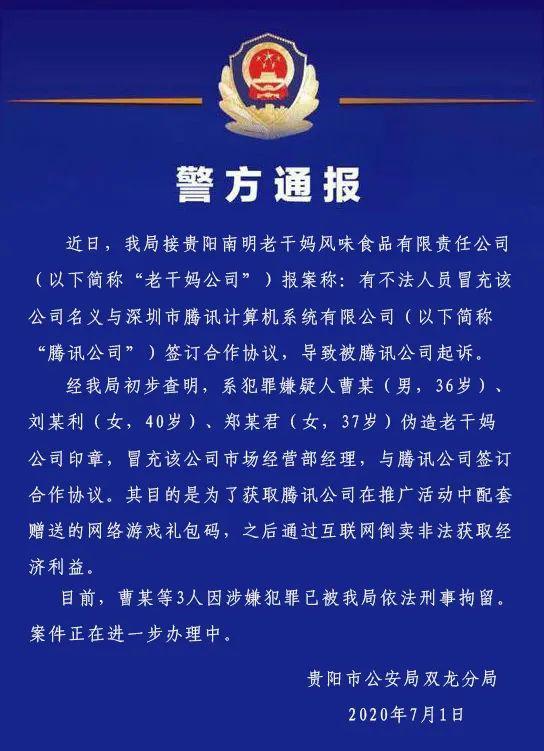 贵阳警方:3人伪造老干妈印章与腾讯签合同被刑拘图片