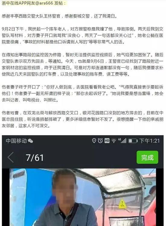 ▲滕先生9月6日在当地论坛发帖。