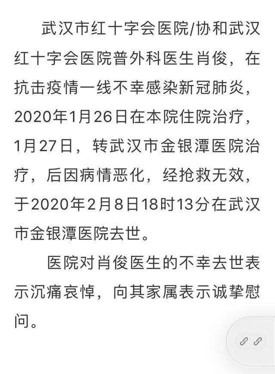 武汉市红十字会医院官微2月21日发布消息