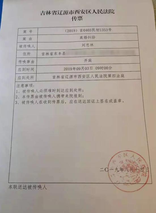 刘忠林提起仳离诉讼,9月3日上午开庭。受访者供图