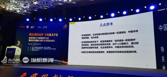 吴尊友:中国已无特别优势,要尽快提升疫苗接种率图片