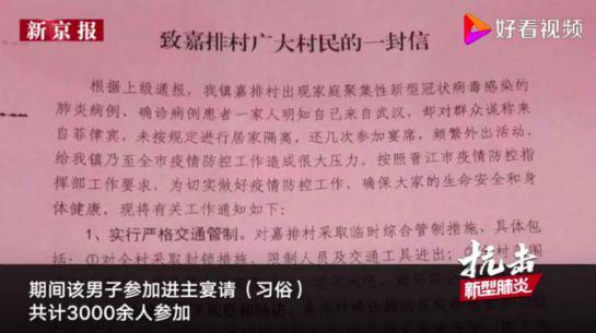 长安剑:故意隐瞒个人疫情信息,是助纣为虐!图片