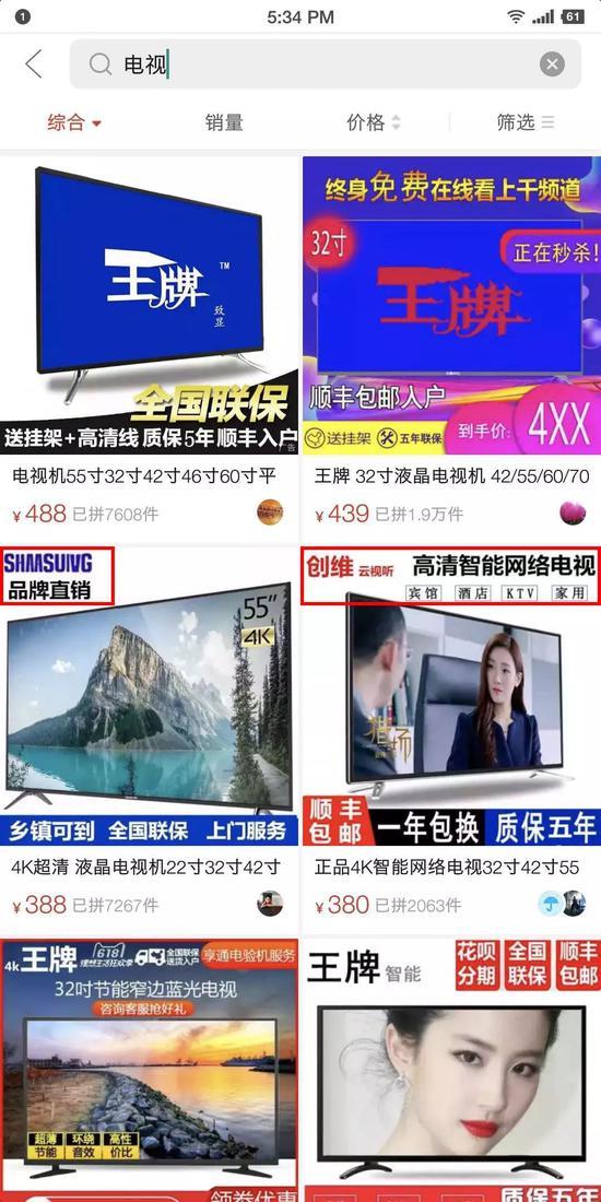 △拼多多APP搜索电视出现排名靠前的假冒产品