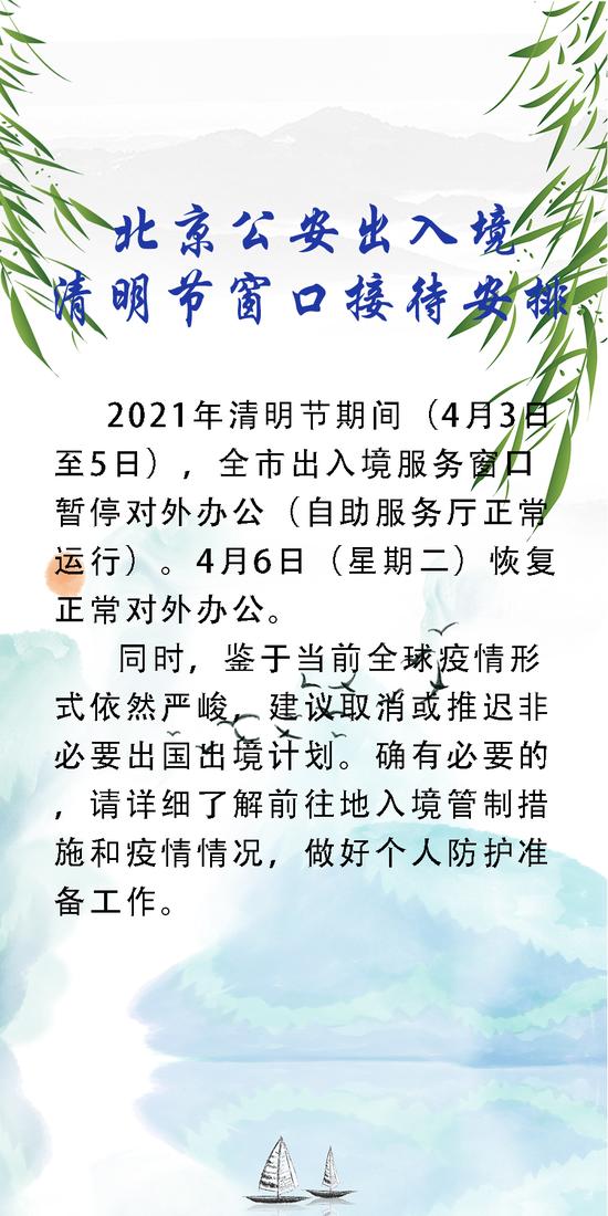 北京全市出入境服务窗口清明节期间暂停对外办公图片