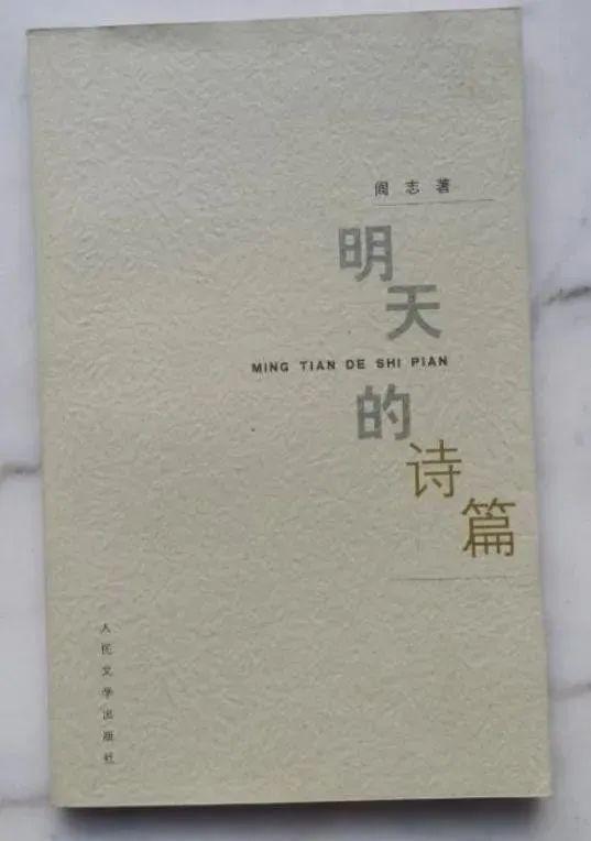 ·阎志的诗集《来日诰日的诗篇》