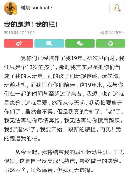 ▵劉翔微博截圖