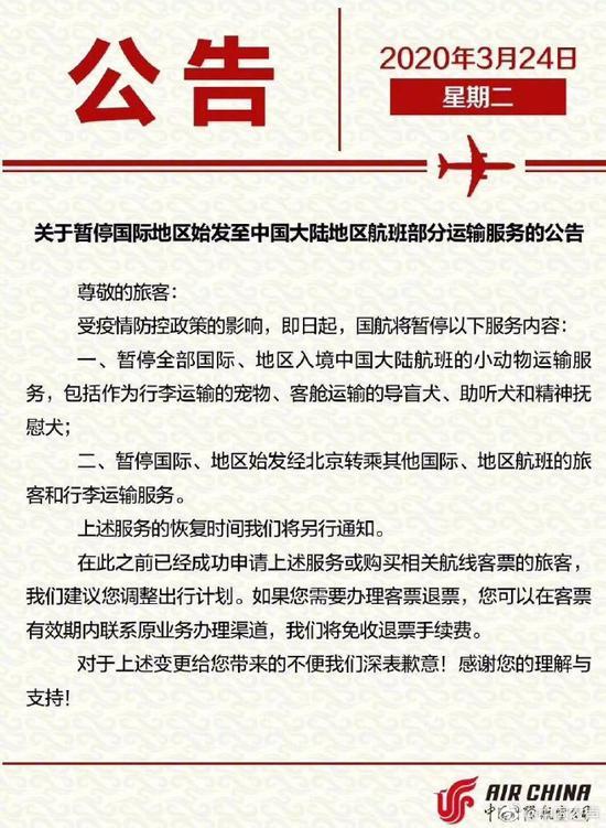 国航:即日起暂停国际地区始发经北京转乘其他国际、地区航班的旅客运输服务图片