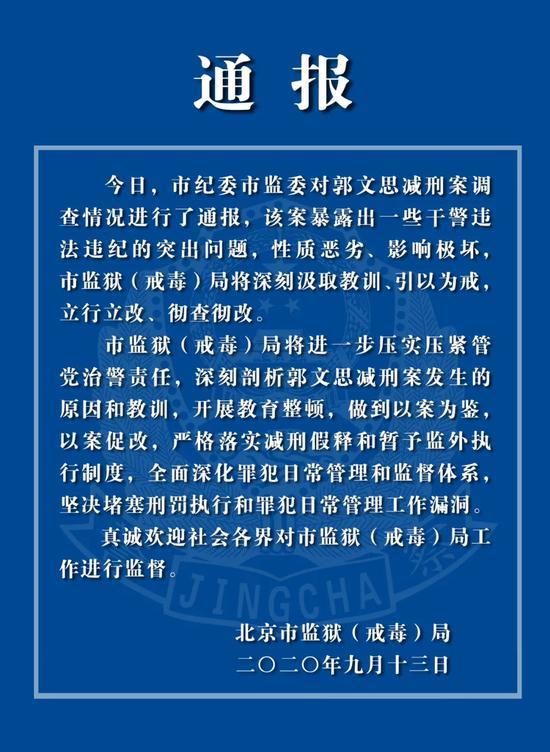 北京市监狱(戒毒)局:将深刻汲取教训、引以为戒,立行立改、彻查彻改图片