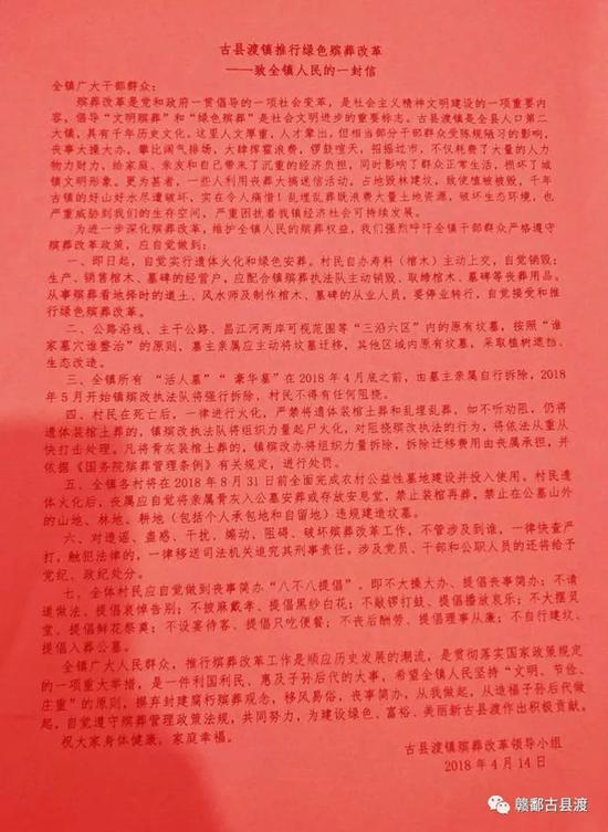 江西一乡镇推殡改:引导风水先生及棺木经营户转行暴君狂情