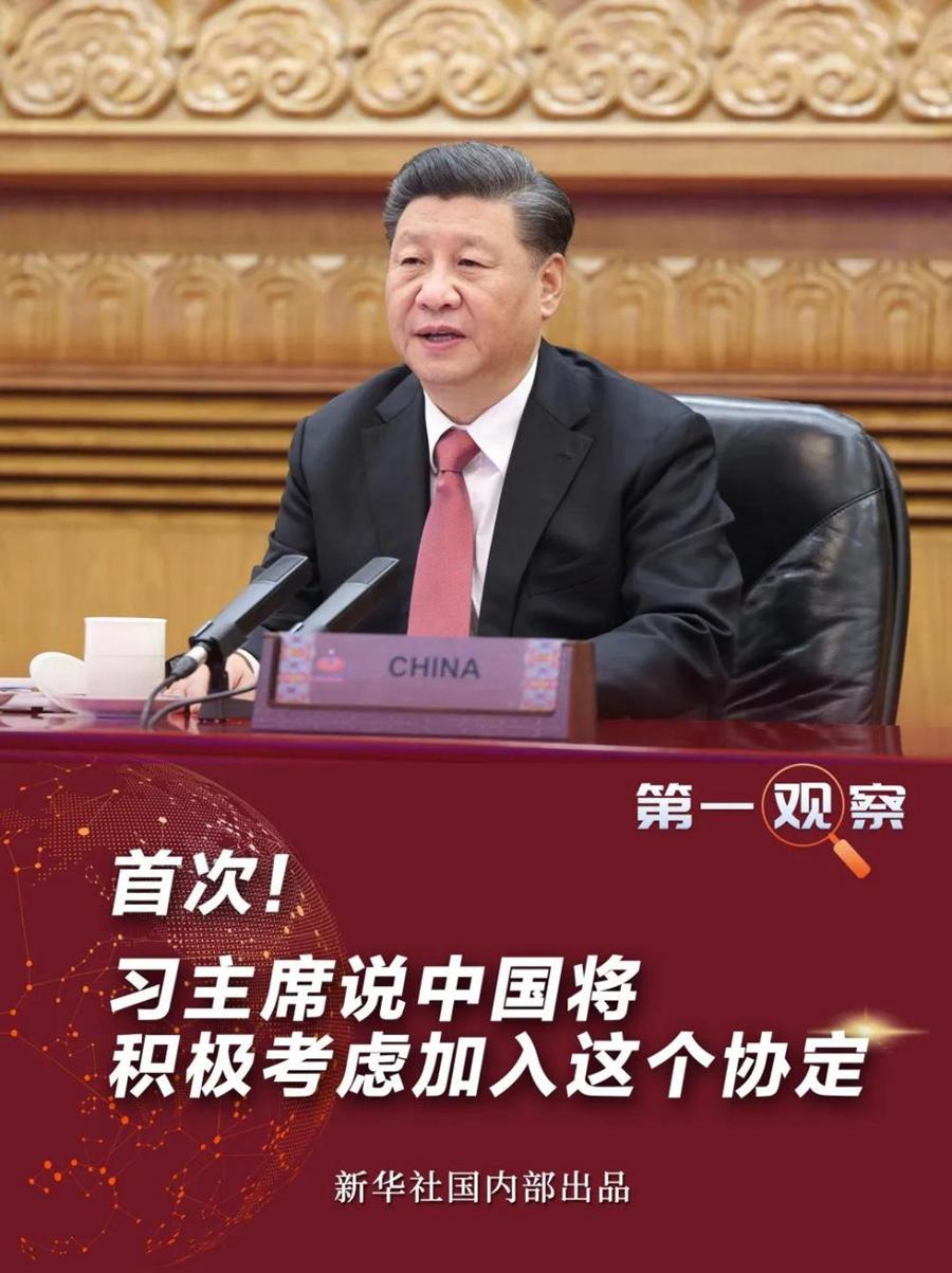 习近平说中国将积极考虑加入这个协定图片