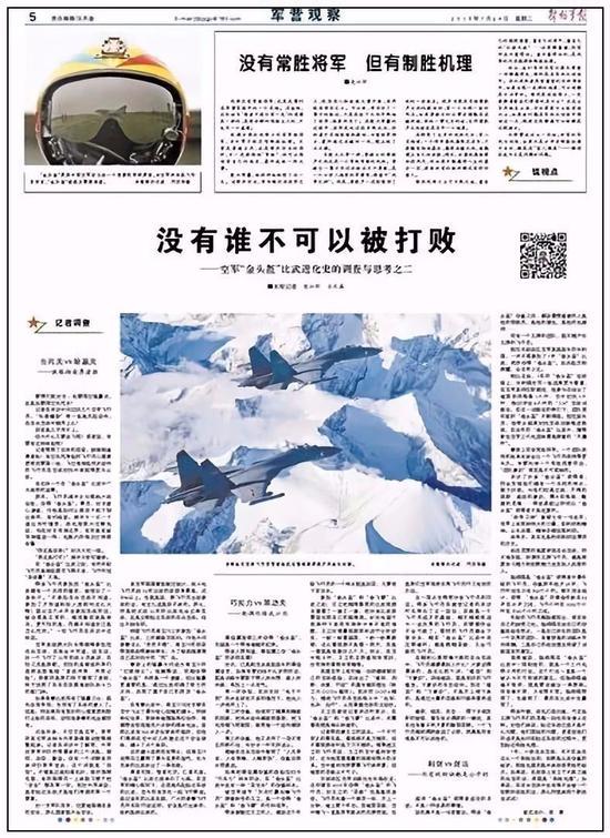 本文刊于2018年7月24日解放军报