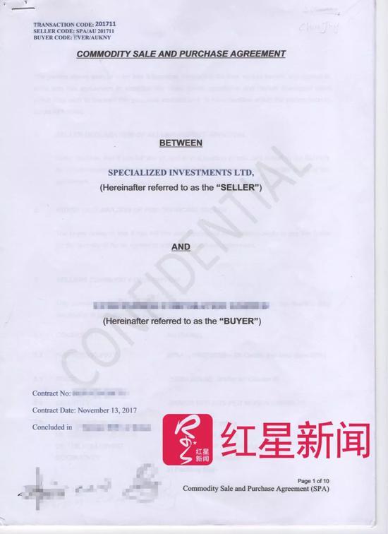 ▲黄东升和Sherry Seepersad交易合同首页复印件 受访者供图