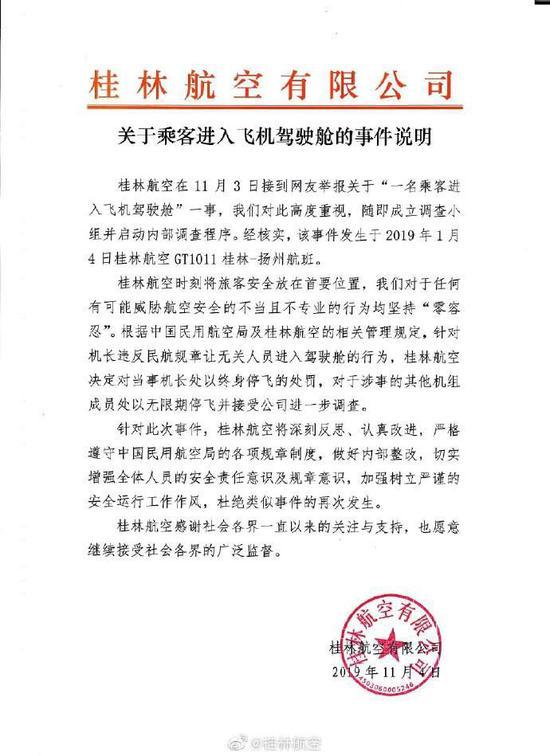 「电竞菠菜lol」泰禾负债超2000亿陷多事之秋 副总裁失联人员或换血