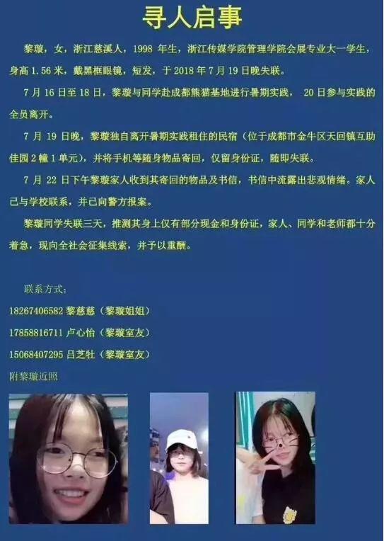 大一女生暑期实践失踪7天 留下这封信好揪心(图)