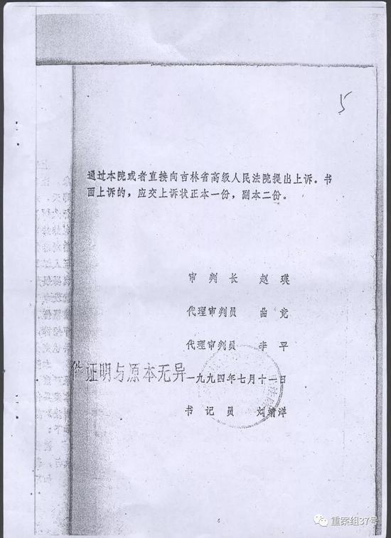 ▲刘忠林案一审判决书。  受访者供图
