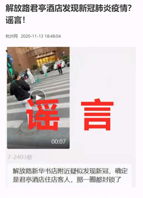 """""""杭州一酒店发现新冠肺炎疫情""""?酒店官方:谣言图片"""