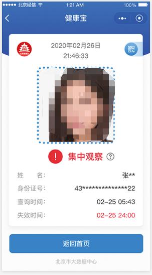 """北京""""健康宝""""头像框变红是异常?官方释疑"""