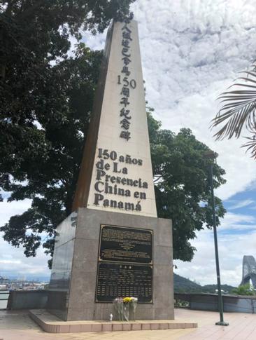 华人抵达巴拿马150周年纪念碑。图片来源:中新网