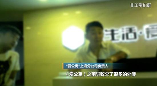 """△""""爱公寓""""上海分公司负责人"""