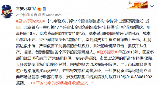 """北京警方打掉17个跨省制售虚构""""专特供""""白酒犯罪团伙图片"""