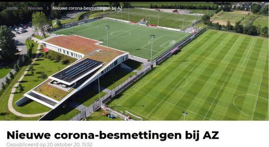 荷甲阿尔克马尔队13名球员新冠阳性 仍将出战欧联