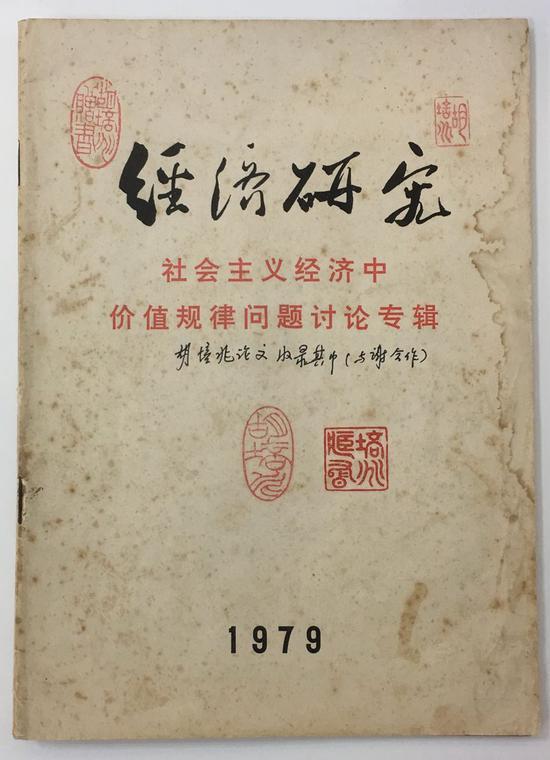 1979年,《经济研究》第二次价值规律问题研讨会特刊1979年S1期封面。图片来源:浙江财大图书馆藏刊
